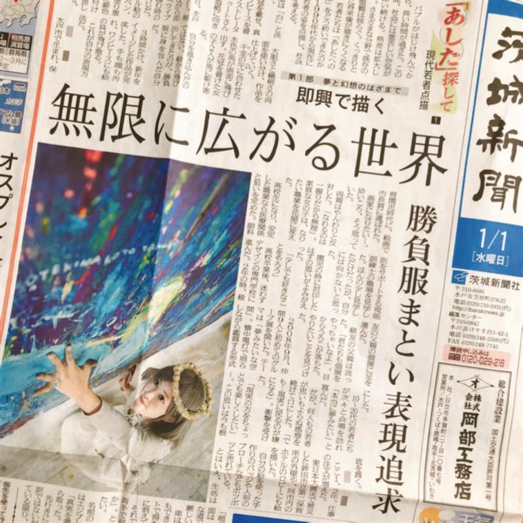 【写真】いしきさんが紹介されている新聞の写真