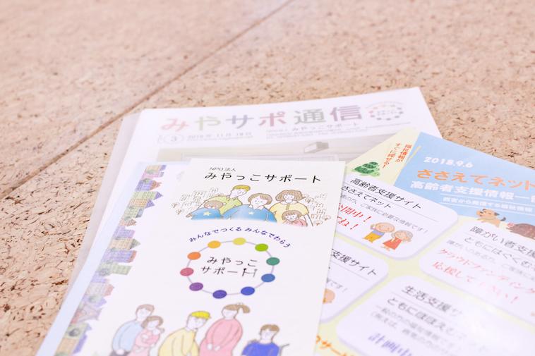 【写真】みやっこサポートのパンフレットの写真。様々な人のイラストが描かれている。