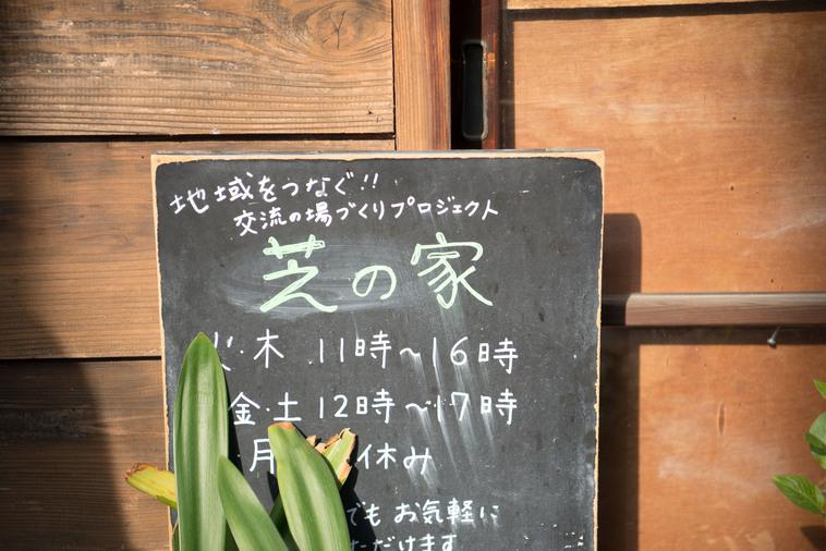 【写真】黒板に運営時間や「芝の家」の文字が書かれている