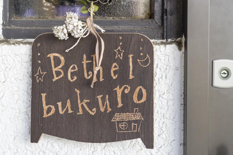 【写真】玄関に飾られている木製の標識。「べてぶくろ」と掘られている。