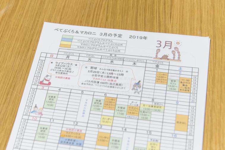 【写真】その月のアクティビティの予定が書かれているカレンダー。パン作りや映画研究会、当事者研究などさまざまな予定が。