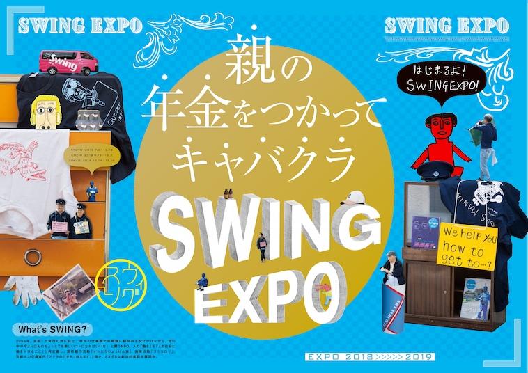 「親の年金を使ってキャバクラSWING EXPO」のポスターには、Tシャツや家具などの展示品の写真が掲載されている