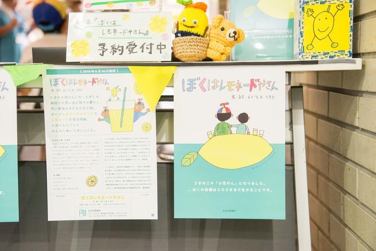 【写真】絵本を紹介するポスターやポップ