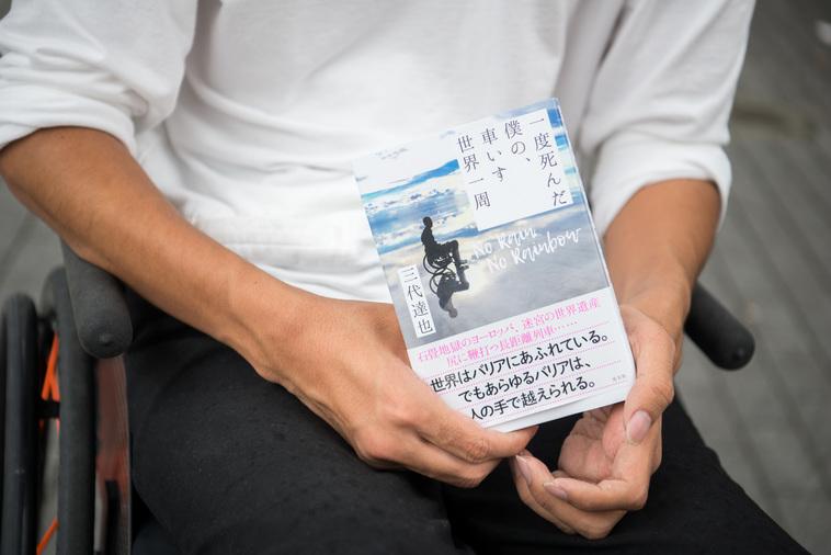 【写真】みよさんが著書の本。タイトルは「一度死んだ、僕の、車いす 世界一周」