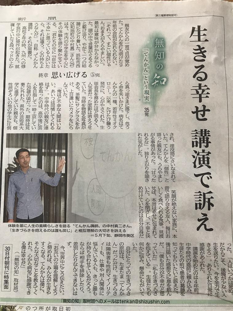 【写真】なかむらさんが紹介されている新聞。見出しには「生きる幸せ 講演で訴え」と書かれている。