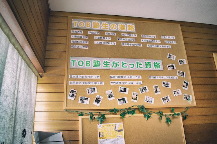 【写真】トブ塾生の進路や取得した資格が貼ってある看板
