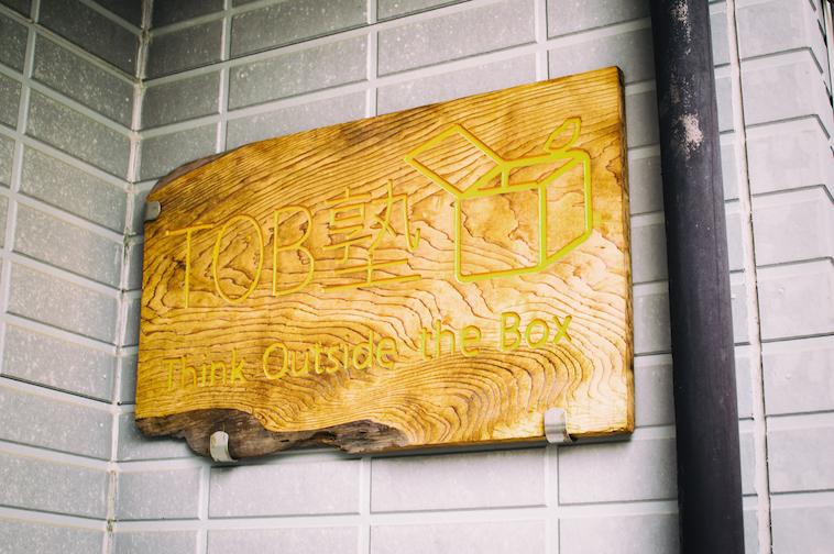 【写真】トブ塾と書かれた木製の看板
