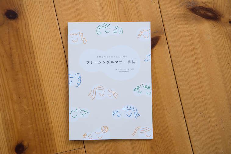 【写真】田中志保さんが代表のシングルペアレント101とissue + designが発行しているプレ・シングルマザー手帖
