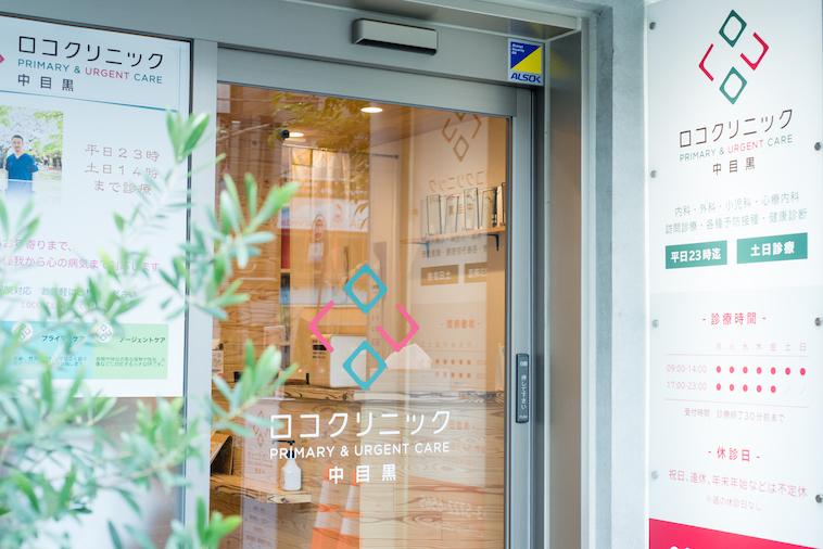 【写真】ロコクリニック中目黒の入り口はガラス張りの自動ドアになっている