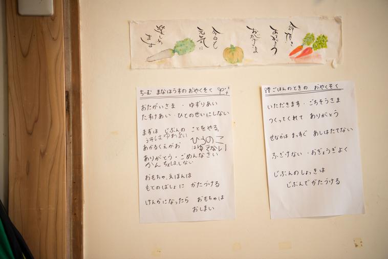 【写真】壁には「ちーむまなはうすのおやくそく」と「ごはんのときのおやくそく」の2枚が貼られている。子供も読めるように全てひらがなで書かれてある