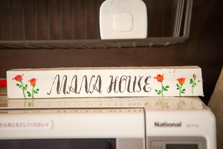 【写真】支援者の方が作った温かみのある表札にはバラも描かれている。