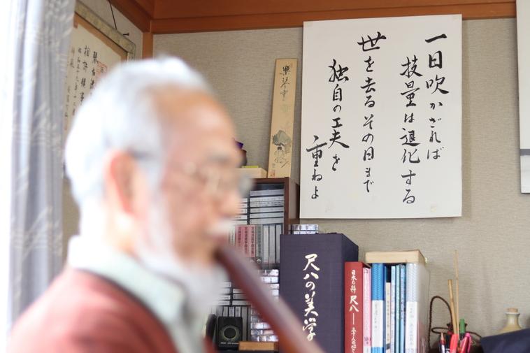 【写真】尺八を吹いている祖父