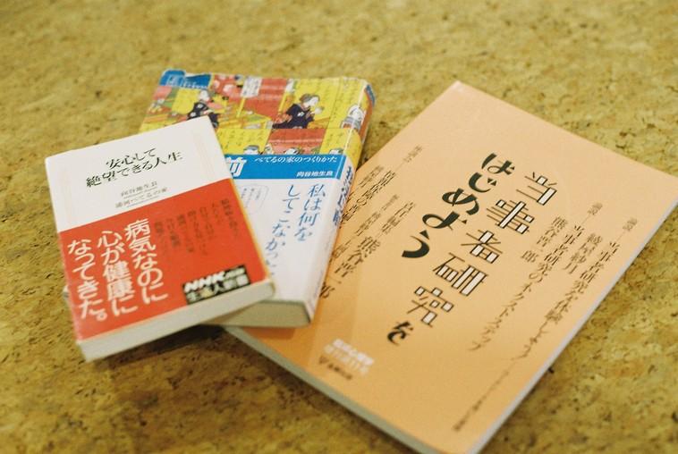【写真】べてるの家や当事者研究に関する本が3冊並んでいる
