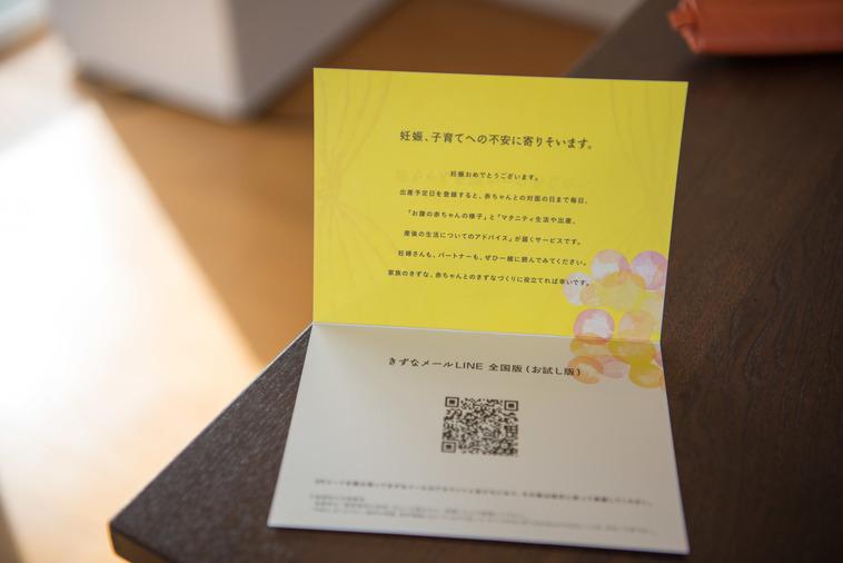 メッセージカードを開くと、「妊娠、子育ての不安に寄り添います」の文字が書いてある