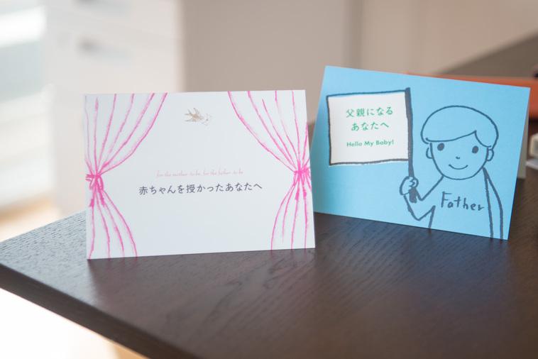 「赤ちゃんを授かったあなたへ」「父親になるあなたへ」と書いてあるメッセージカード