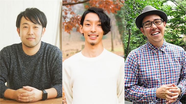【写真】登壇者3人の写真が並んでいる