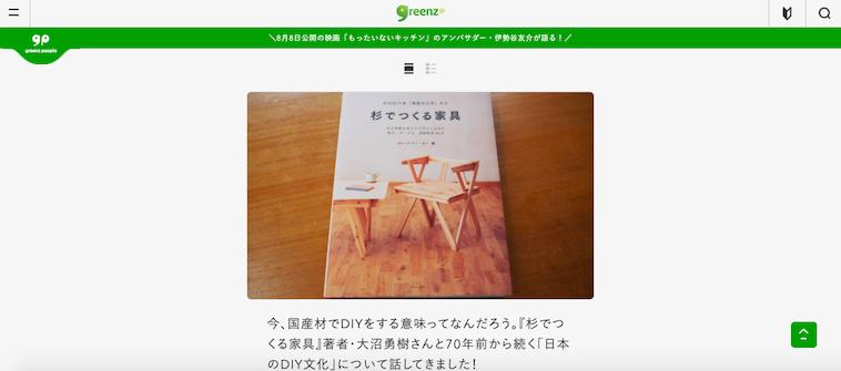 【画像】グリーンズドットジェーピーのトップ画面