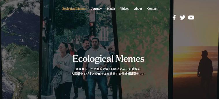 【画像】エコロジカル・ミームのトップ画面