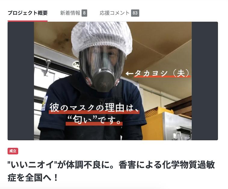 【写真】クラウドファンディングのトップページにうつるタカヨシさん