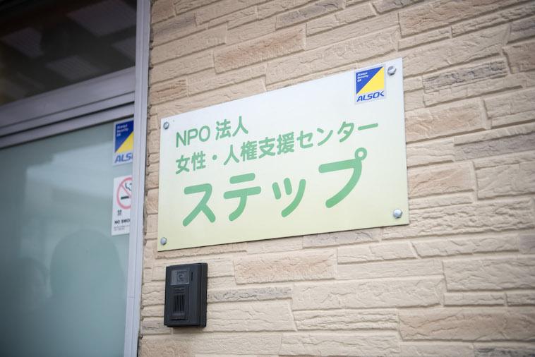 【写真】玄関にはステップと書かれた看板が掲げられている