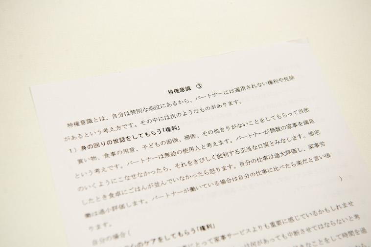 【写真】配布された紙には特権意識の説明が書かれている