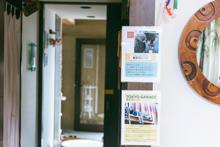 【写真】東京ガレージの入り口に貼られた張り紙