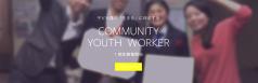 地域ぐるみで子どもを育てるコミュニティを生み出す「コミュニティユースワーカー」ーーPIECESが1期生を募集